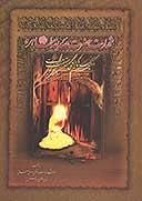شهادت حضرت صدیقه طاهره علیهاالسلام ایک تاریخ حقیقت هی
