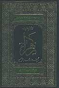 زندگانی حضرت زهراء علیهاالسلام: ترجمه و تحقیق از جلد ۴٣ بحارالانوار