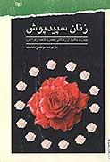 زنان سپید پوش: چهارده حکایت از زندگانی حضرت فاطمه زهرا سلام الله علیها