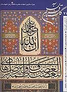 گلستان قرآن (ش ٧۶: ویژه سالروز شهادت حضرت فاطمه زهرا علیهاالسلام)