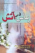 یاس در آتش: شهادت فاطمه زهرا علیهاالسلام در آینه اسناد تاریخی اهل سنت