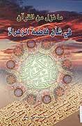 ما نزل من القرآن فی شأن فاطمه الزهراء علیهاالسلام