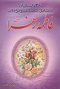 ٣٦٠ [سيصد و شصت] داستان از فضايل، مصايب و كرامات حضرت زهرا س