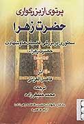 پرتوی از بزرگواری حضرت زهرا: سطوری در بزرگی، فضلیت ها و شهادت حضرت زهرا س