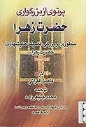 پرتوي از بزرگواري حضرت زهرا: سطوري در بزرگي، فضليت ها و شهادت حضرت زهرا س