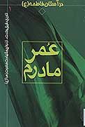 عمر مادرم: تاریخ دقیق ولادت، ازدواج و شهادت حضرت زهرا علیهاالسلام