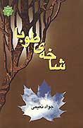 شاخه ی طوبا: قصه زندگانی حضرت زهرا س