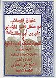 عنوان المصائب في مقتل اميرالمؤمنين علي بن ابي طالب عليه السلام والمقصورة العلية في سيرة العلوية