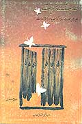حدیث غربت: خطبه های حضرت زهرا علیهاالسلام در مسجد پیامبر و بستر شهادت