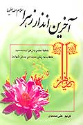 آخرین انذار زهرا سلام الله علیها: خطبه فاطمه زهرا سلام الله علیها خطاب به زنان مدینه در بستر شهادت