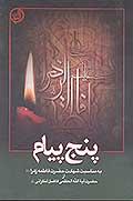 ۵ [پنج] پیام در شهادت مظلومانه حضرت فاطمه زهرا علیهاالسلام