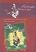 تحقیقی درباره زندگانی ام ابیها صدیقه کبری فاطمه زهرا علیهاالسلام