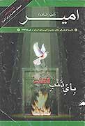 امیر علیه السلام: ویژه نامه شهادت حضرت زهرا س