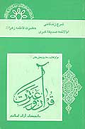 شرح زندگانی ام الائمه صدیقه کبری حضرت فاطمه زهرا علیهاالسلام