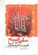 سفیر صبح: نگاهی نو به زندگانی حضرت زهرا علیهاالسلام