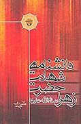 دانشنامه شهادت حضرت زهرا علیهاالسلام (ج. ١ و ٢)