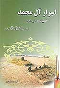 اسرار آل محمد ص: الفباي شيعه، اسرار سقيفه