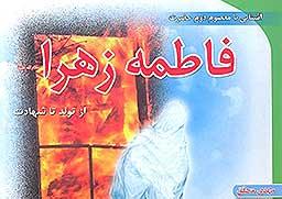 آشنایی با معصوم دوم حضرت فاطمه زهرا علیهاالسلام از تولد تا شهادت