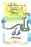 ١٣٥ [صدوسي وپنج] نور فاطمه عليهاالسلام در قرآن