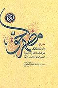 /مظهر حق، نگرشي اخلاقي بر فضايل وسيره اميرالمومنين علي عليه السلام (دفتر اول)