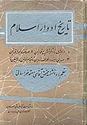 تاريخ ادوار اسلام