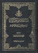 مسند الامام العسکری ابی محمد الحسن بن علی علیهما السلام
