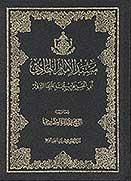 مسند الامام الهادی ابی الحسن علی بن محمد علیهما السلام