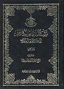 مسند الامام الکاظم ابی الحسن موسی بن جعفر علیهما السلام (جلد ١)