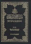 مسند الامام جواد (ابی جعفر محمد بن علی الرضا علیهما السلام)
