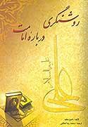 http://www.imamalislib.org/images/21280.jpg