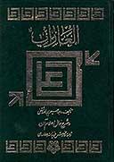 ترجمه الغارات و شرح حال اعلام آن