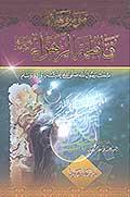 موسوعة فاطمة الزهراء علیهاالسلام بنت رسول الله ص (ج. ٠٩: شهادتها و ظلمها)