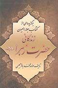 زندگانی حضرت زهرا علیهاالسلام: برگزیده ای از کتاب جلاء العیون