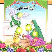 دردانه نبی صلی  الله علیه وآله وسلم: زندگینامه مصور حضرت فاطمه زهرا علیهاالسلام