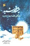 چشمه خورشید: زندگانی حضرت زهرا سلام الله علیها