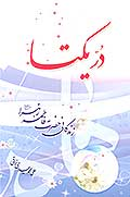 درّ یکتا: زندگانی حضرت فاطمه زهرا علیهاالسلام