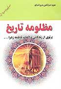 مظلومه تاریخ: پرتوی از زندگی و القاب حضرت زهرا علیهاالسلام