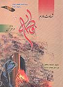 شهادت مادرم فاطمه سلام الله علیها در قرآن، یا، تفسیر و تاویلی عرفانی بر سوره عادیات