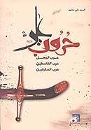 حروب علی علیه السلام حرب الجمل حرب القاسطین حرب المارقین فی النهروان