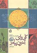 گلی برای آخرین پیامبر: زندگی نامه ی حضرت فاطمه علیهاالسلام