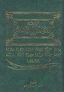 موسوعه الامام علی بن ابی طالب علیه السلام (ج. ١٩: جنگ جمل)
