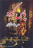 یاس کبود: زندگی نامه حضرت زهرا علیهاالسلام