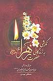 نگرشی به زندگانی حضرت زهرا علیها السلام