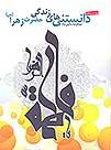 دانستنی های زندگی حضرت زهرا سلام الله علیها