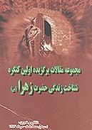 مجموعه مقالات بر گزیده اولین کنگره شناخت زندگی حضرت زهرا علیهاالسلام