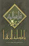نورآسمانی: تاریخ و تحلیل زندگانی حضرت زهراء علیهاالسلام