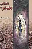 کوتاهی از زندگینامه فاطمه زهرا علیهاالسلام