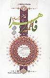 کتاب مداحی فاطمه زهراء علیهاالسلام ویژه ولادت وشهادت