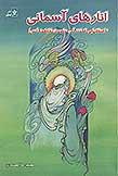 انارهای آسمانی: داستانهایی از زندگی حضرت زهراء علیهاالسلام