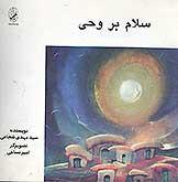سلام بر وحی: براساس داستانی از زندگی حضرت زهراء علیهاالسلام